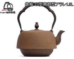 Чугунный чайник нанбу текки IWACHU 11001, 1,9л