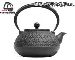 Чугунный чайник нанбу текки IWACHU 11936, 1,1 л