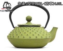 Чугунный чайник для чайной церемонии IWACHU 12641, 0,35 л