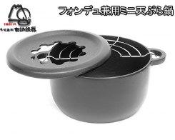 Чугунная кастрюля мал. для темпуры и фондю IWACHU 25011, 17 см